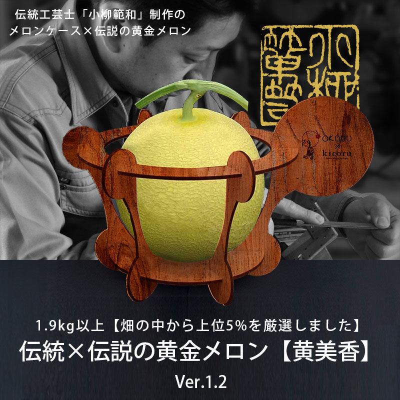 伝統×伝説の黄金メロン【黄美香 】1.9kg以上 Ver.1.2 (畑の中から上位5%を厳選しました)